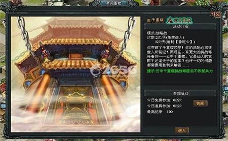 七雄争霸云中重楼布阵方法图片