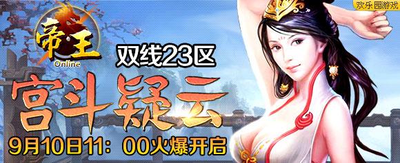 宫斗游戏背景素材