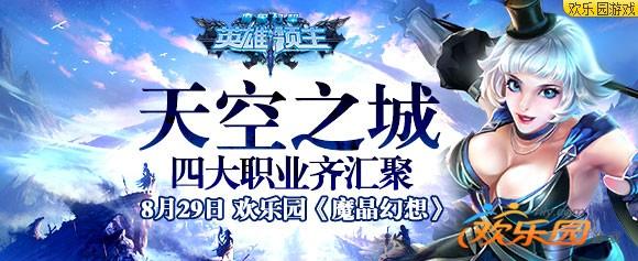 news_hly_mjhx_160829_01.jpg