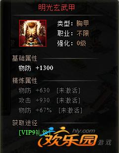 页游三国明光玄武甲.png