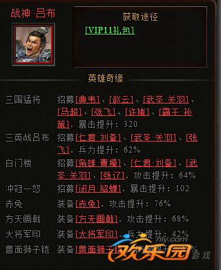 页游三国红将闯关.png