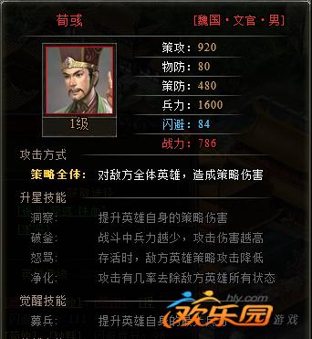 页游三国荀彧属性.png