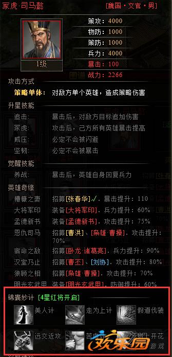 页游三国司马懿带什么锦囊.png