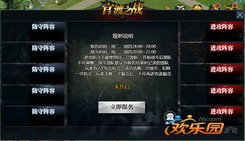 雄霸九州官渡之战.png