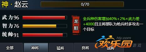雄霸九州枪兵战法.png
