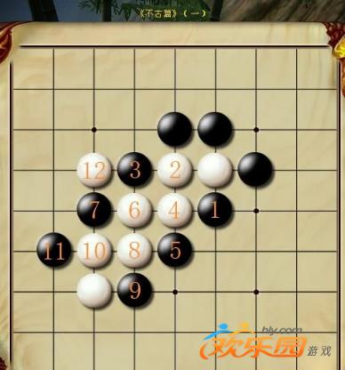 九阴真经神秘棋谱任务怎么做 棋谱怎么得_欢乐园游戏