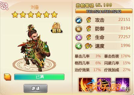 乐蜀三国刘备