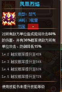庞统技能2.png
