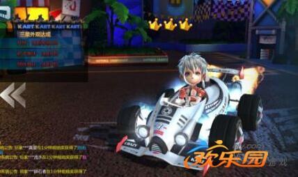 开心赛车赛车