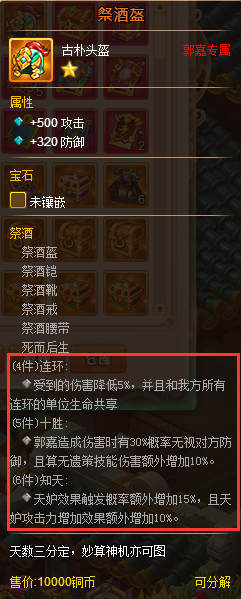 郭嘉专属套装.png