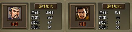三国之志2副将