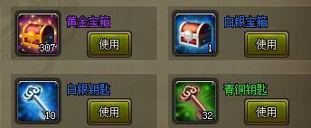 三国之志2白银宝箱