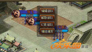 三国之志2幻影部队