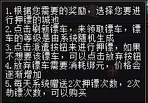 龙腾战国押镖2.png