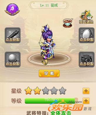乐蜀三国荀彧.png