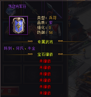 龙腾战国兵符.png