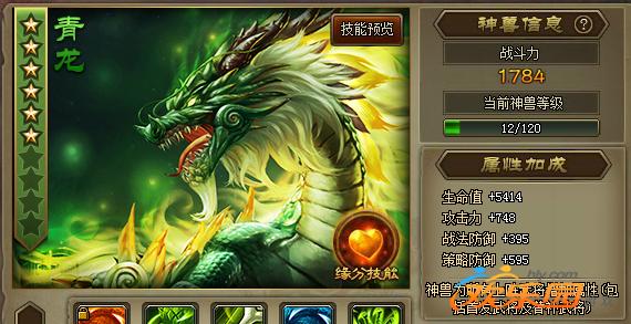 三国之志2神兽青龙.png