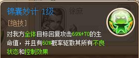 乐蜀三国2夏侯娟技能.png
